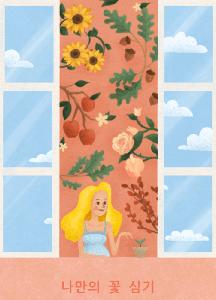 나만의 꽃 심기