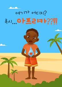 눈 뜨니 내가 아프리카에?